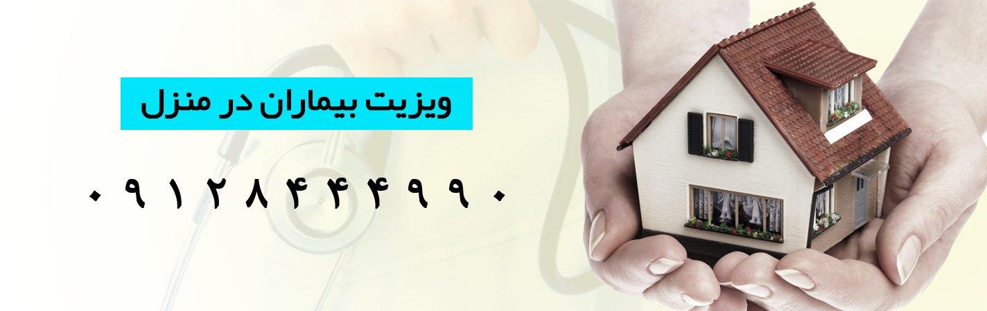 -بیماران-در-منزل